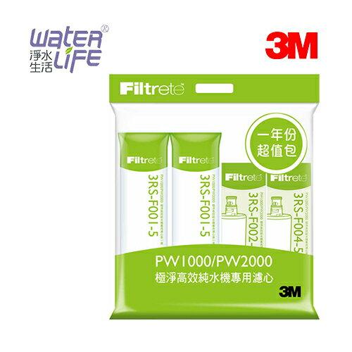 【淨水生活】《3M》公司貨 PW1000 / PW2000 極淨高效純水機專用濾心【一年份濾心】