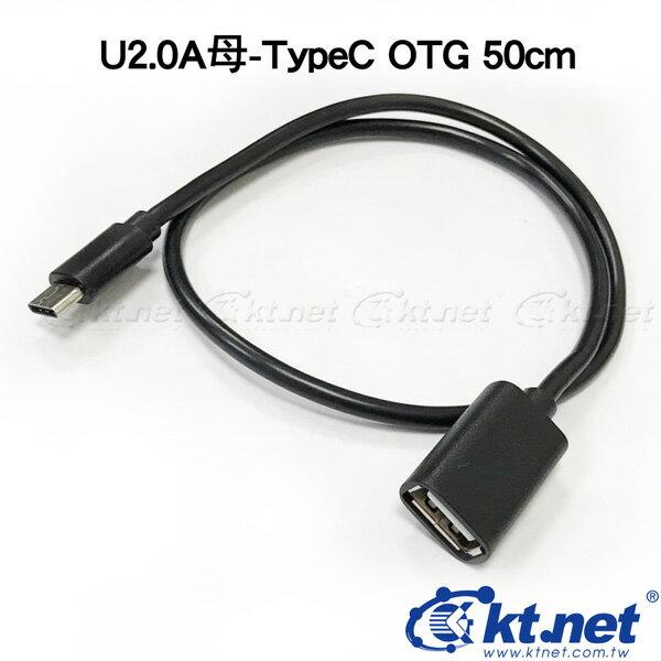 【迪特軍3C】KTNET-USB2.0 A母轉USB3.1 Type-C公OTG線 50cm USB/TypeC/轉接線/傳輸線
