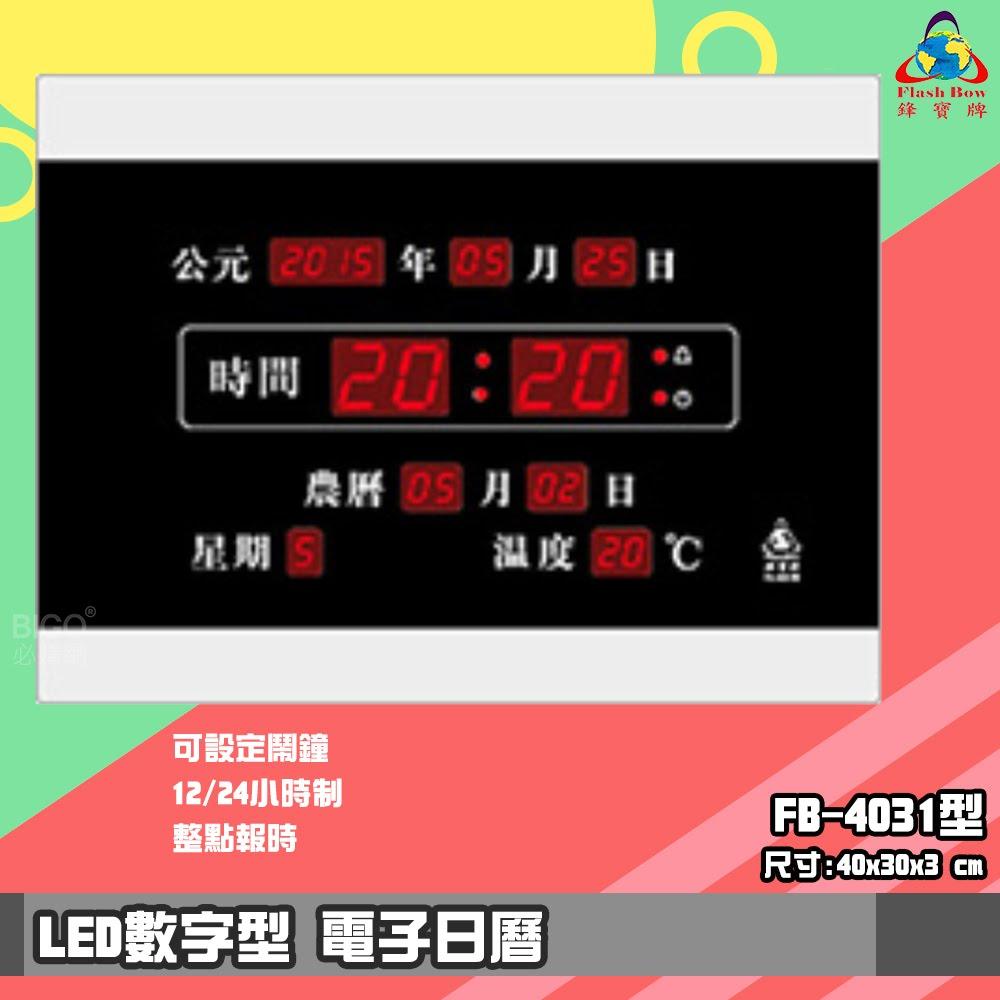 【品質保證】 鋒寶FB-4031 LED電子日曆 數字型 萬年曆 電子時鐘 電子鐘 報時 日曆 掛鐘 LED時鐘 數字鐘