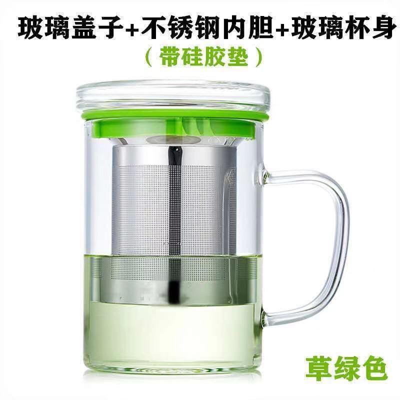 三件式泡茶杯不銹鋼內膽過濾帶把直覺杯加厚耐熱家用玻璃花茶杯【聖誕禮物】