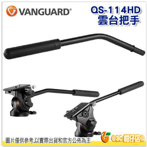 VANGUARD 精嘉 QS-114HD 雲台把手 公司貨 另售 QS-100RF QS-100SS 轉換螺絲 快板 快拆板 等 攝影配件
