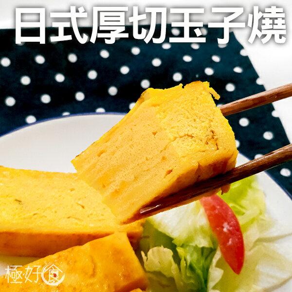 【經典家常小菜】極好食?日式厚切玉子燒(關東風味)-500g±15g