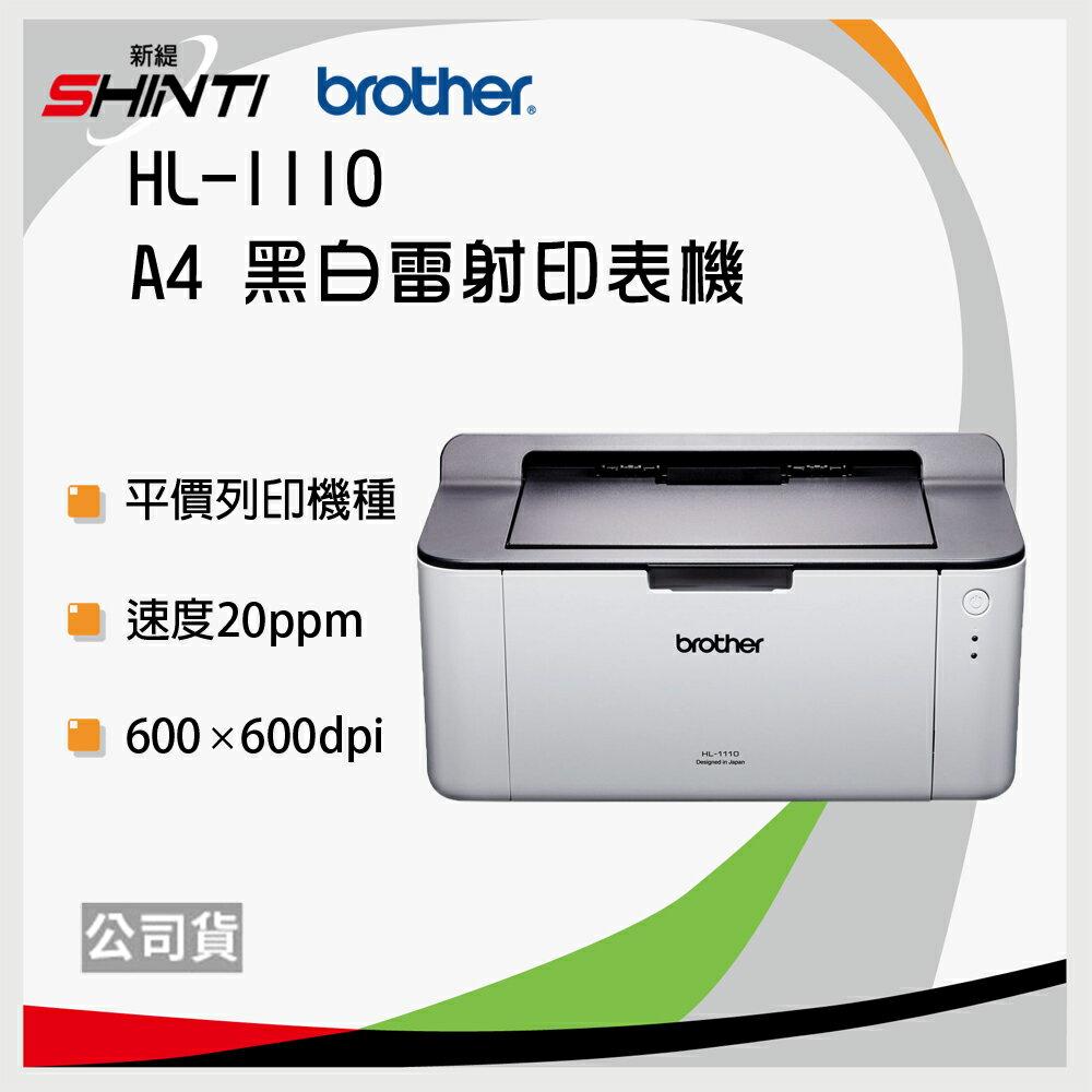 【免運】brother HL-1110 黑白雷射印表機