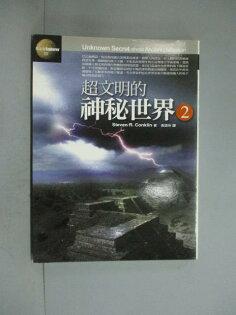 【書寶二手書T1/地理_OQX】超文明的神秘世界2_Explorer