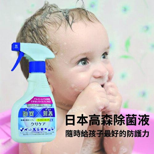 隨時噴讓病菌out安全無毒性 / 抗菌、消毒、除臭多功能合一強力除菌消臭液 5
