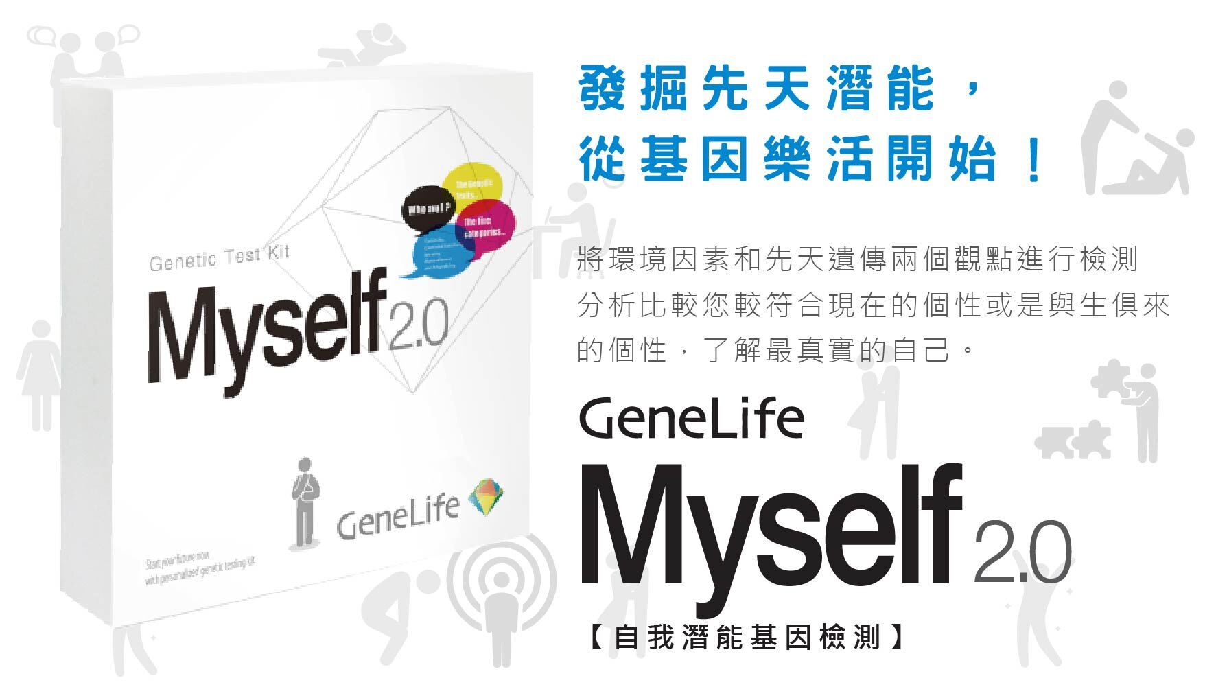 GeneLife基因樂活 - 限時優惠好康折扣