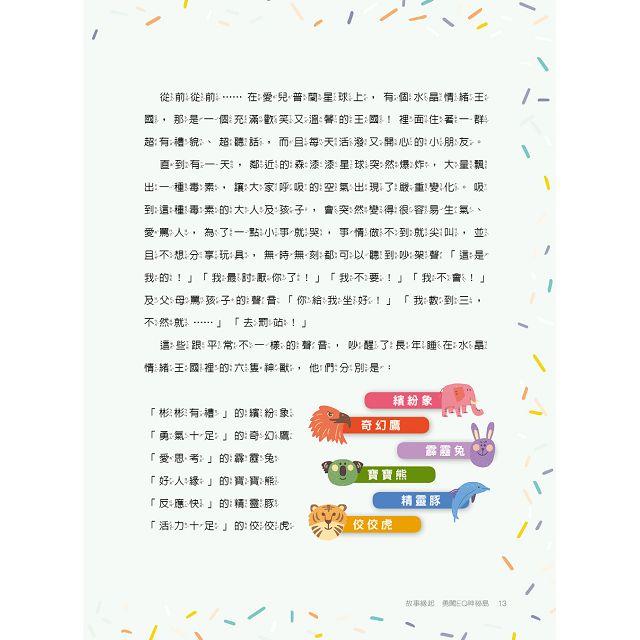 【好評預購】王宏哲情緒桌遊書:EQ的力量+勇闖EQ神秘島 6