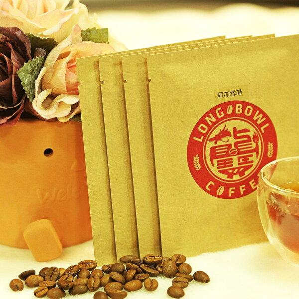 龍寶咖啡:[龍寶咖啡]中淺烘焙精品咖啡豆耶加雪菲咖啡掛耳10包(10±0.5g包)