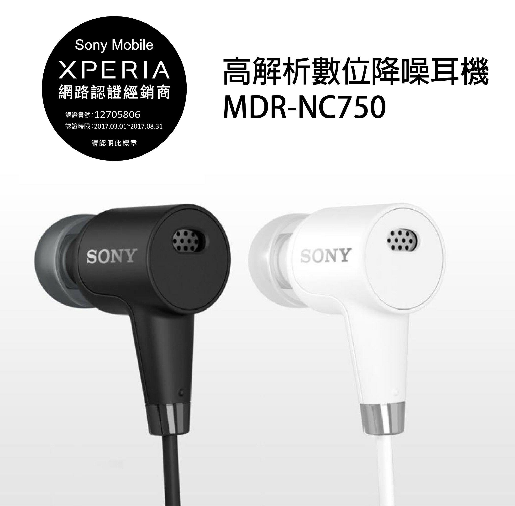 SONY MDR-NC750 高解析音訊耳機,人體工學設計,提升聽覺饗宴,僅適用SONY Z5系列手機,神腦代理