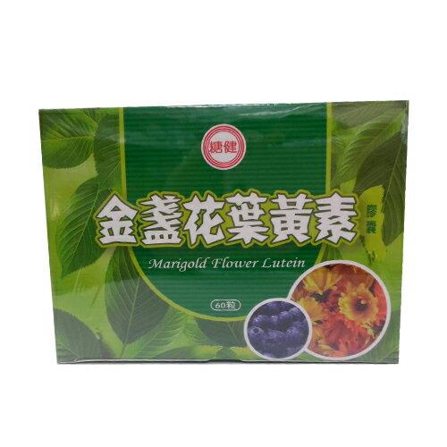台糖 金盞花葉黃素(60粒/盒)