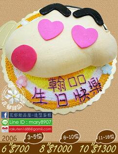 花郁甜品屋:蠟筆小新立體造型蛋糕-10吋-花郁甜品屋2006
