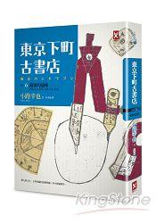 東京下町古書店 VOL.06 蘋果的滋味 OB-LA-DI, OB-LA-DA - 限時優惠好康折扣