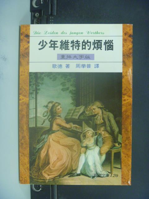 【書寶二手書T9/翻譯小說_GFJ】少年維特的煩惱_週學普, 歌德