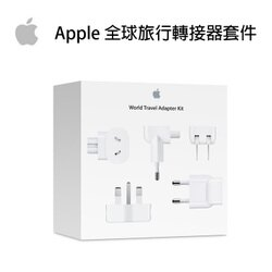【Apple原廠盒裝】Apple 全球旅行轉接器套件