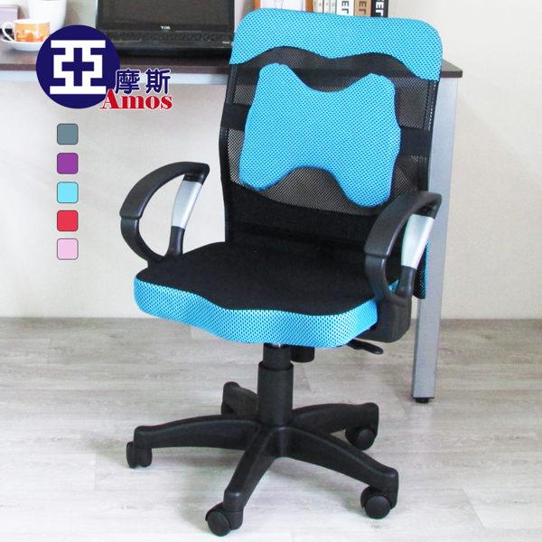 椅子 電腦椅 辦公椅【YAN004】經典透氣網布軟墊辦公椅 Amos 可拆式護腰墊 D型扶手 工作椅 0