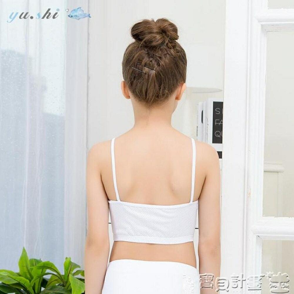 女童背心內衣 女童內衣純棉發育期小背心中大童抹胸薄裹胸防走光文胸 寶貝計畫