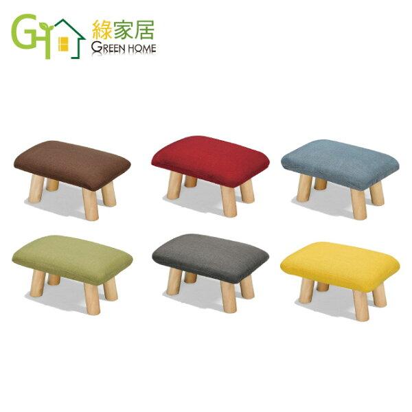 【綠家居】亞約亮彩亞麻布長方椅凳(六色可選)