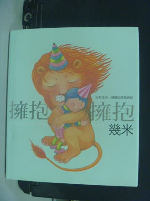 【書寶二手書T7/繪本_ICI】擁抱(精裝版)_幾米