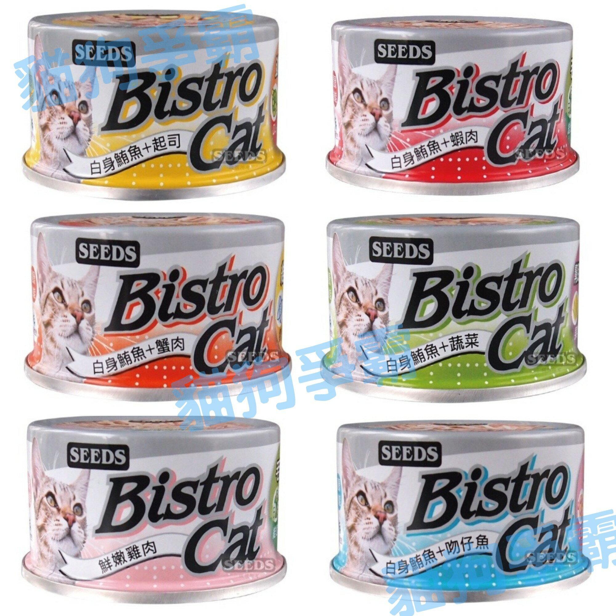 Bistro Cat 特級銀貓罐 SEEDS 惜時 80g 貓罐頭 0
