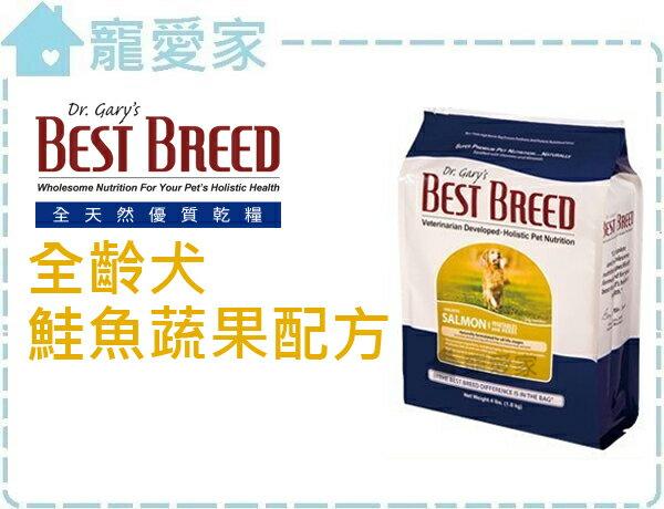 ☆寵愛家☆可超取☆BEST BREED貝斯比狗飼料-全齡犬鮭魚+蔬果香草1.8kg