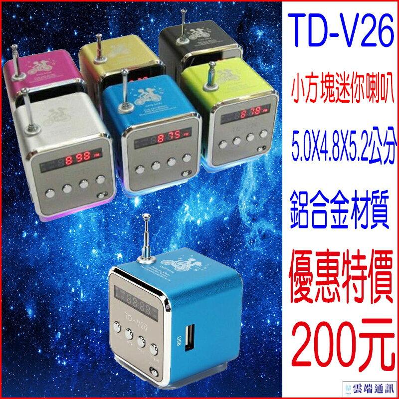 ☆雲端通訊☆ TD-V26 小方塊迷你便攜插卡音響 聽廣播 AUX 小喇叭 擴音