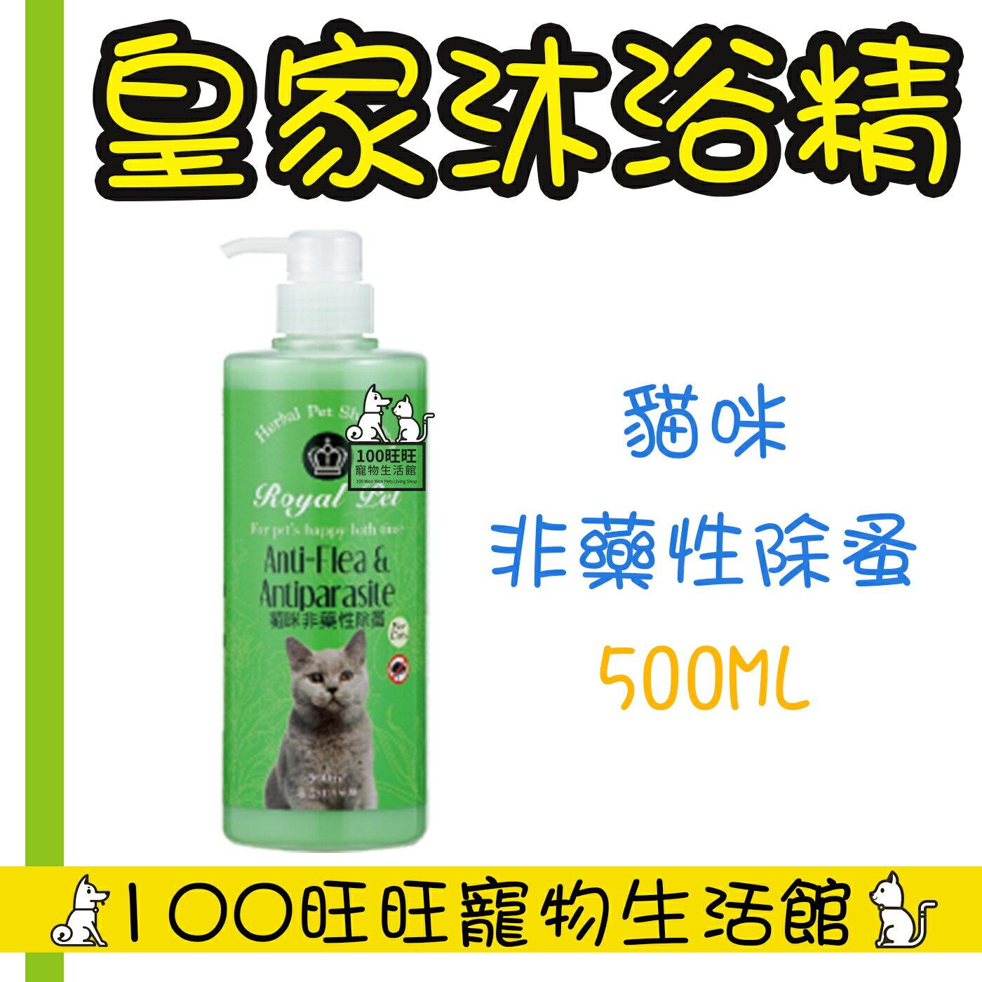 Royal Pet皇家系列 皇家沐浴精 貓咪除蚤 500ml 貓咪專用洗毛精