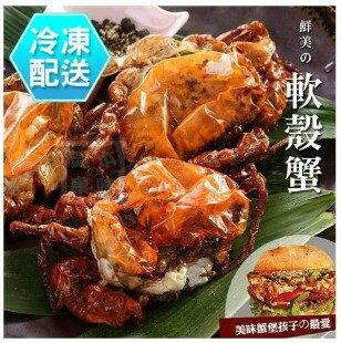 千御國際 鮮美的軟殼蟹 海鮮烤肉 [CO00361] - 限時優惠好康折扣
