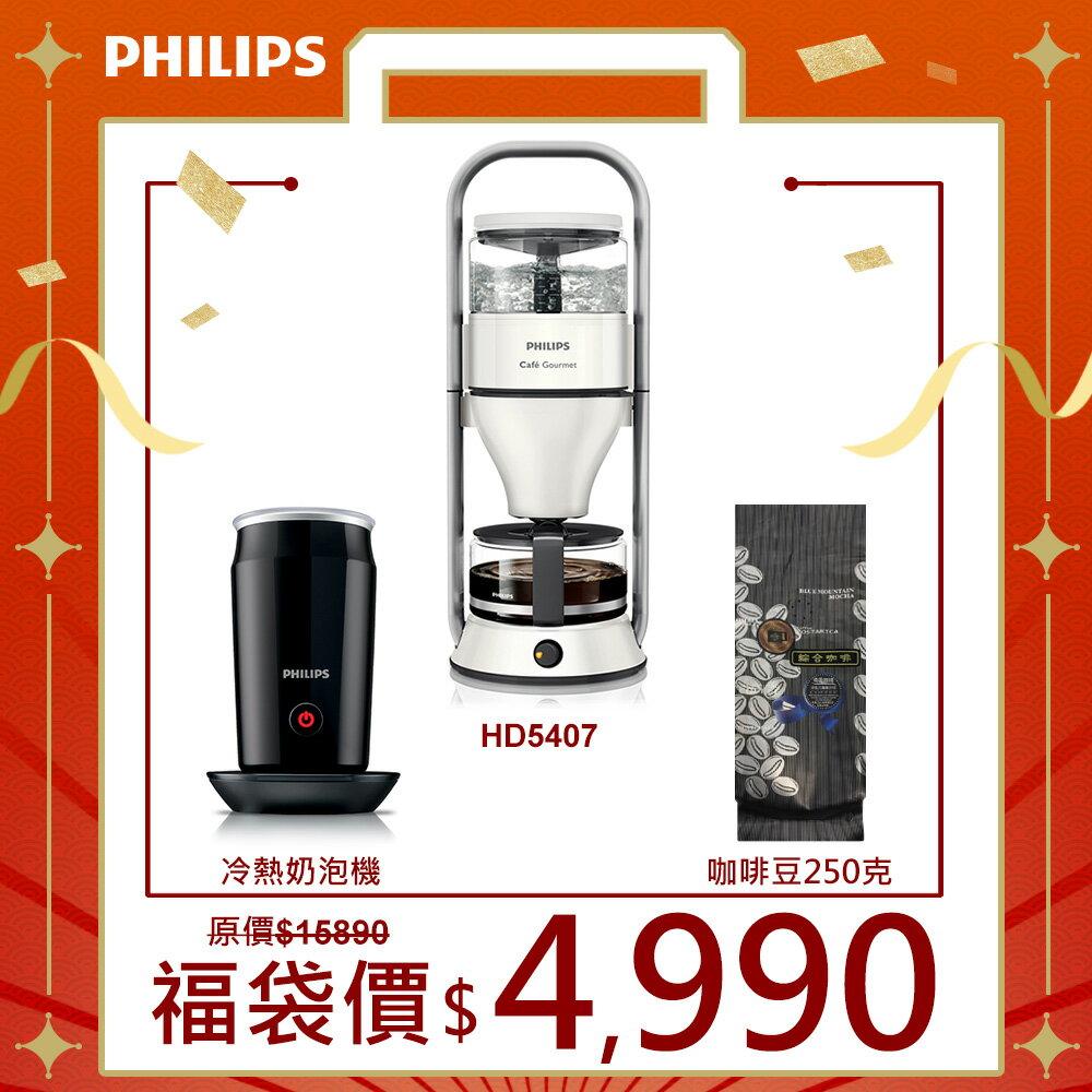 ★新春超值福袋【飛利浦 PHILIPS】Café Gourmet萃取大師咖啡機(HD5407) 0