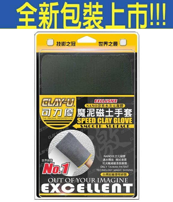權世界@汽車用品 VANGUARD鐵甲武士可力優奈米美容磁土手套(原晶碳魔擦)