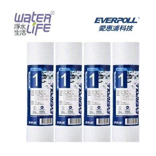 【淨水生活】《EVERPOLL 愛惠浦科技》 一般標準型1微米PP濾心 EVB-F101  (4入裝)