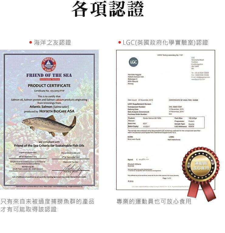 拜爾康 挪威24鮮榨鮭魚油 (180顆 / 瓶) 100%鮭魚油 全天然 Omega-3 挪威空運 原裝進口 5