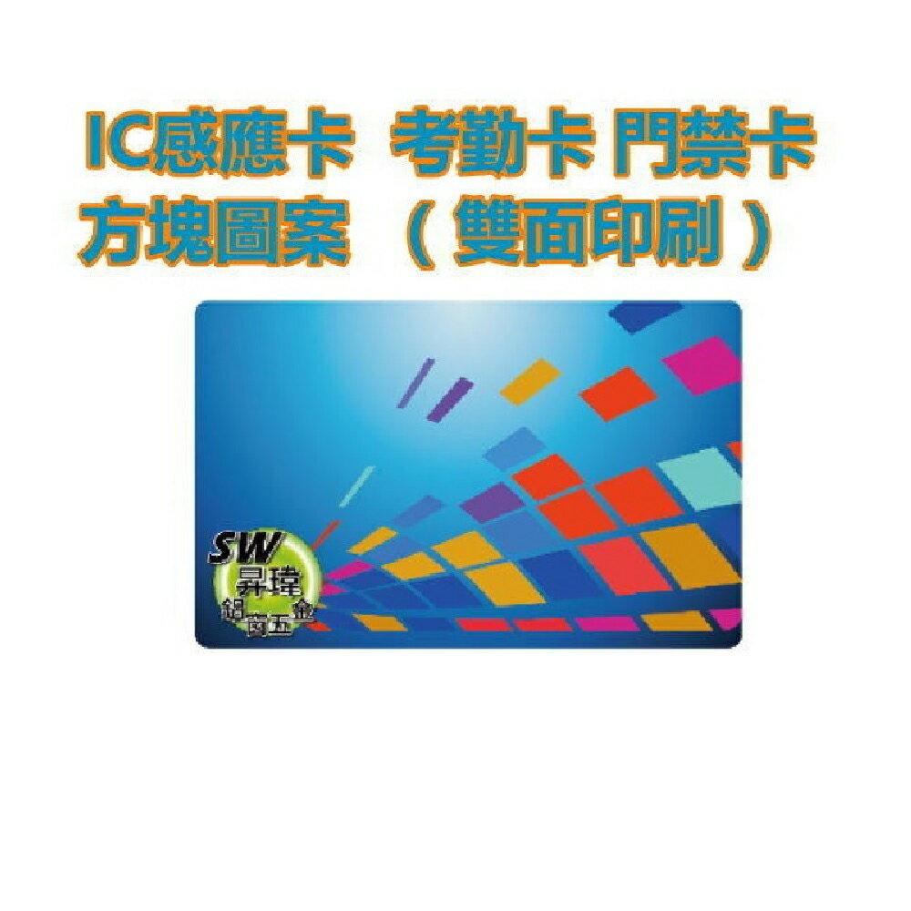 LY011 印刷IC卡 方塊 圖案 (雙面印) Mifare感應卡MF1卡 復旦卡 門禁卡考勤卡三星加安東隆電子鎖