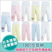 童裝褲子純棉睡褲-居家服日本提花空氣棉肚圍高腰褲-JoyBaby 0