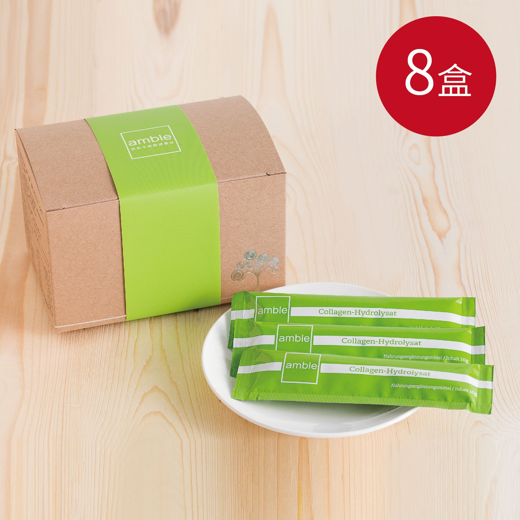《現省800元,再送500元》安鉑水解膠原蛋白粉.小綠隨身包【8盒裝】 0