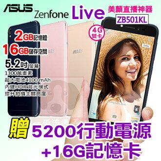含隨身腳架 ASUS ZenFone Live 贈5200行動電源+16G記憶卡 5吋美顏直播機 ZB501KL 2G/16G 免運費