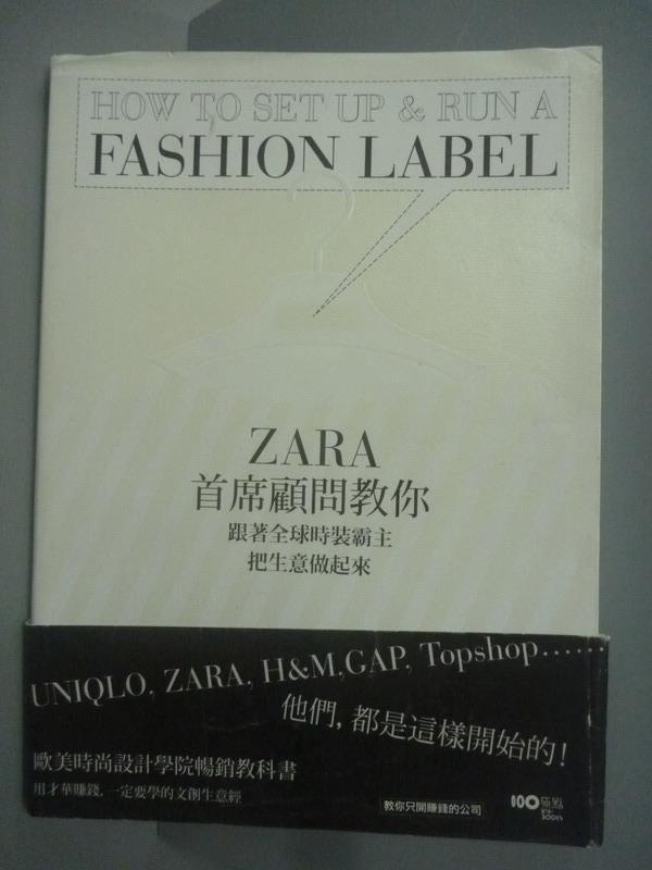 ~書寶 書T3/行銷_XCW~ZARA首席顧問教你 跟著 時裝霸主 把生意做起來_麥德斯