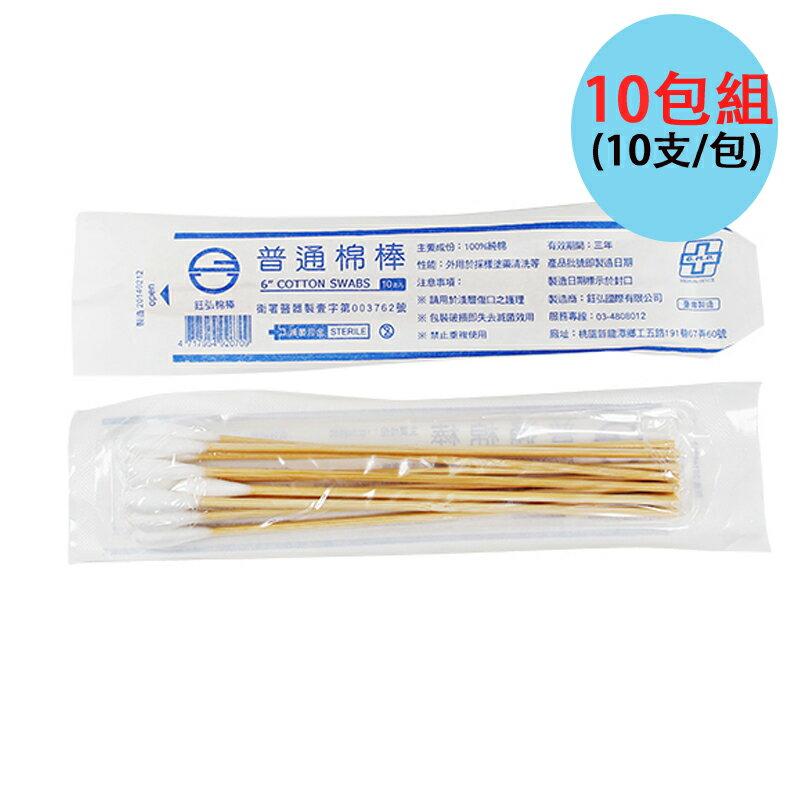 【醫康生活家】鈺喜 6吋滅菌普通棉棒10支/包 10包組