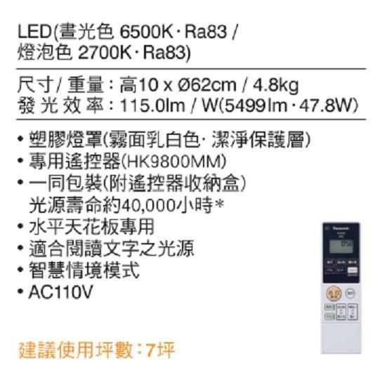 好商量~國際牌 Panasonic LGC58101A09 AIR PANEL 雙重 LED遙控吸頂燈 保固五年