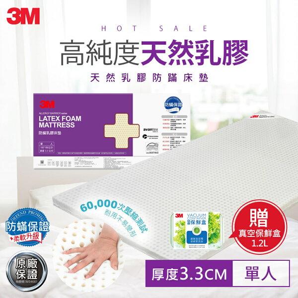 3M寢具家電mall:【3M】天然乳膠防蹣床墊-單人(附可拆卸可水洗防蹣床套)限時加贈保鮮盒