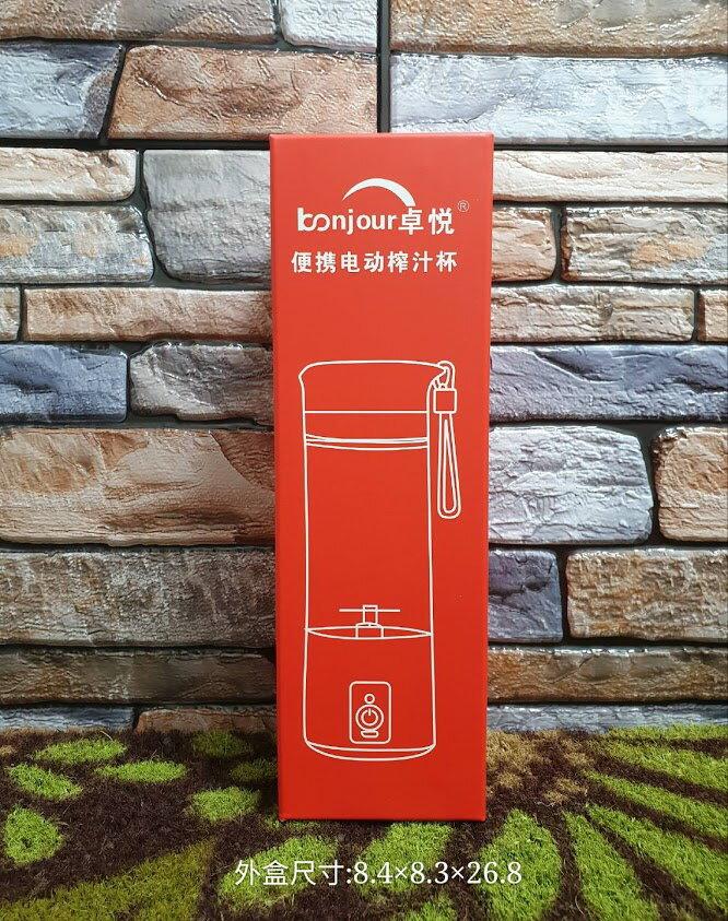 輕便可攜式 電動玻璃果汁機 G1851480002