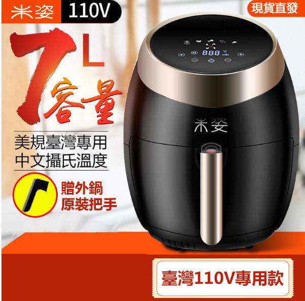 現貨 米姿空氣炸鍋PD-1799A美規110V7L大容量多功能觸控式健康無油薯條機 聖誕節禮物