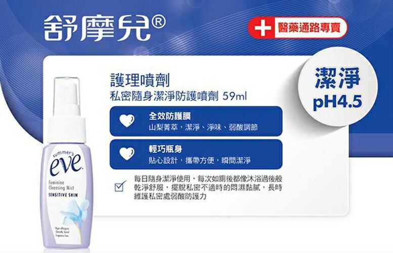 舒摩兒EVE 隨身防護組(護理噴劑59ml*2)【德芳保健藥妝】 1