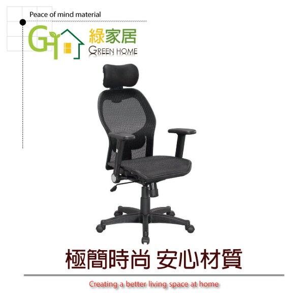 【綠家居】洛德時尚網布高背辦公椅(可後仰+氣壓升降+3色可選)
