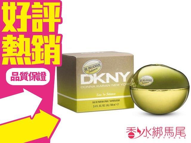 ◐香水綁馬尾◐ DKNY Be Delicious Eau So Intense 摯愛青蘋 女性淡香精 100ML