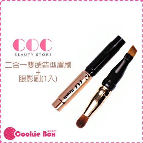 韓國 Coringco 二合一 雙頭  眉刷 眼影刷 刷具  方便 ~餅乾盒子~