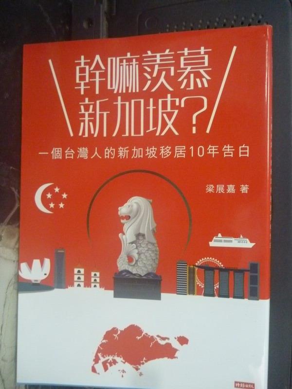 【書寶二手書T5/社會_HBZ】幹嘛羨慕新加坡?:一個台灣人的新加坡移居_梁展嘉