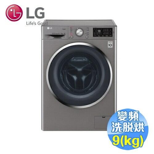 LG 9公斤蒸氣洗脫烘變頻滾筒洗衣機 WD-S90TCS