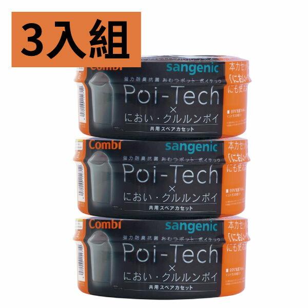 *babygo*康贝 Combi 尿布处理器专用抗菌胶膜卷(3入)15472