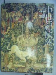 【書寶二手書T8/藝術_PNJ】中世紀歐洲_大都會博物館美術全集