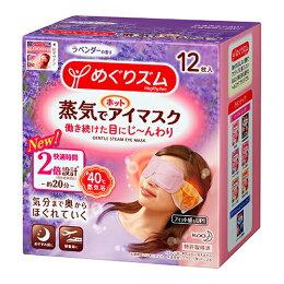 花王 40度C蒸氣感溫熱眼罩12枚入